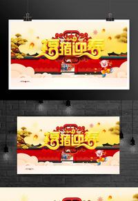 2019福猪迎春猪年展板海报
