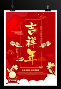 中国红吉祥年猪年海报