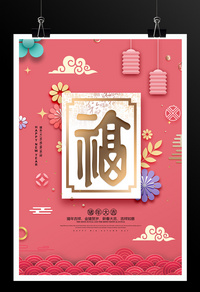 2019新春贺禧猪年海报