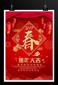 2019中国红猪年大吉春节海报