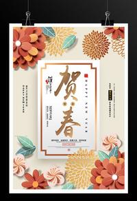 2019猪年新春贺禧海报