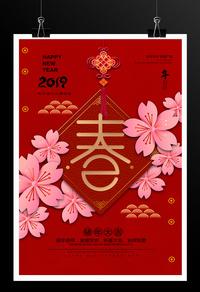 2019喜庆春节猪年海报