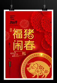 2019红色喜庆福猪闹春新年海报