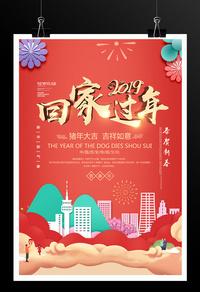 2019回家过年春节海报